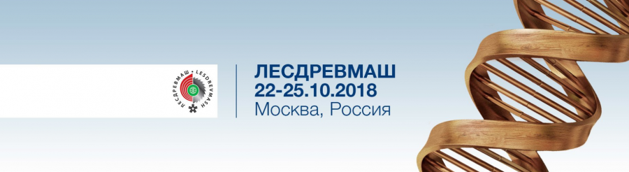 Приглашаем на выставку «Лесдревмаш-2018»