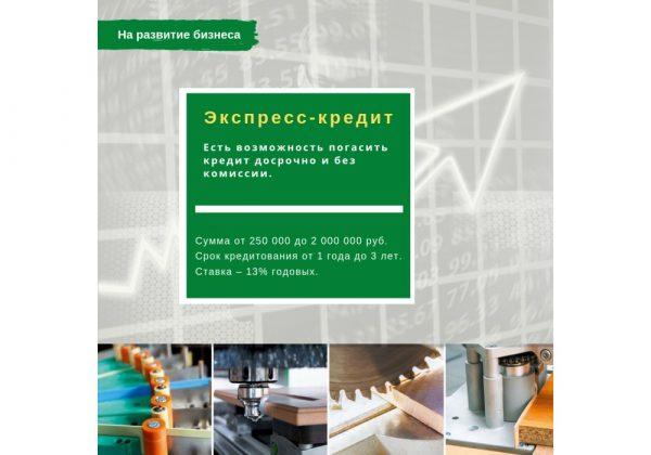 ЭКСПРЕСС-КРЕДИТ на развитие бизнеса